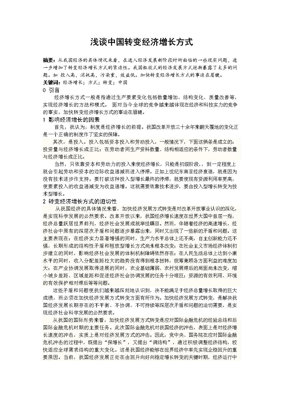 浅谈中国转变经济增长方式.doc