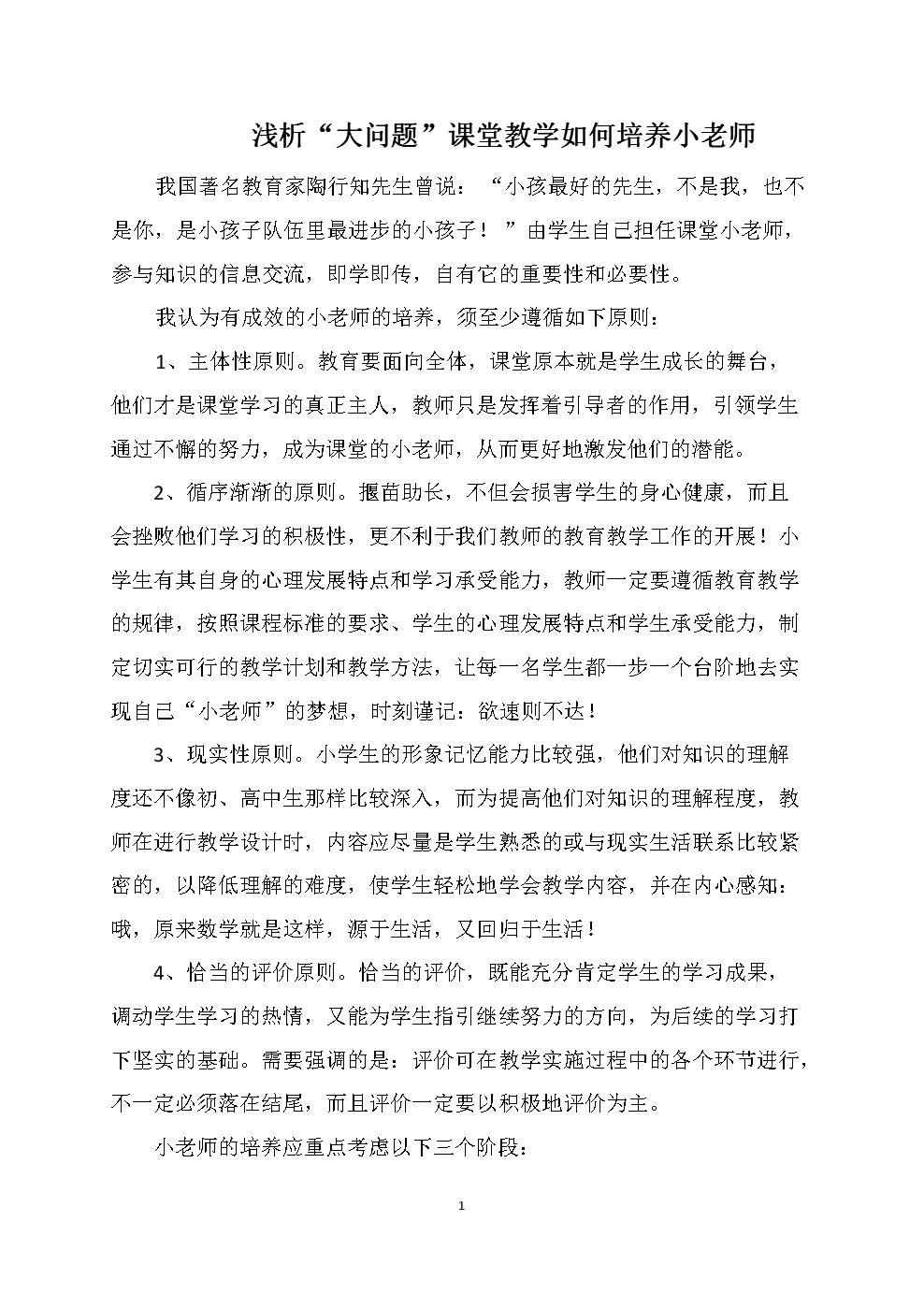 """浅析""""大问题""""课堂教学如何培养小老师.doc"""