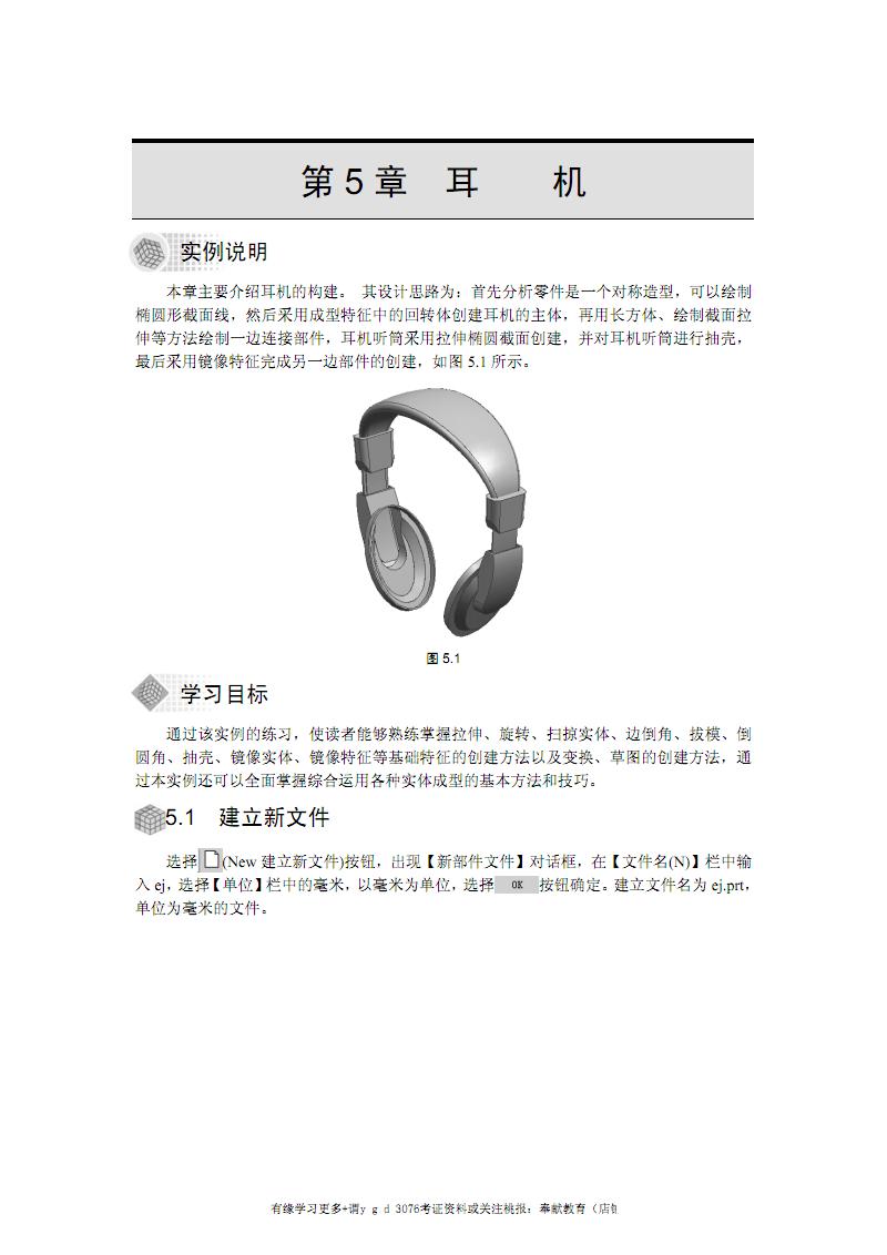UG耳机UG文库大全.pdf