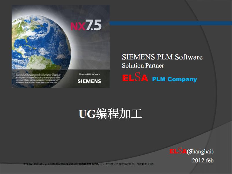 UG7.5编程加工UG文库大全.pdf