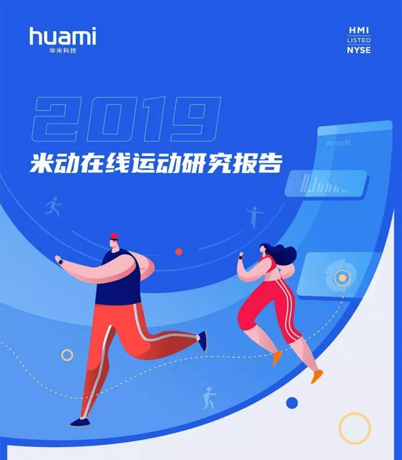 华米科技:2019米动在线运动研究报告.pdf