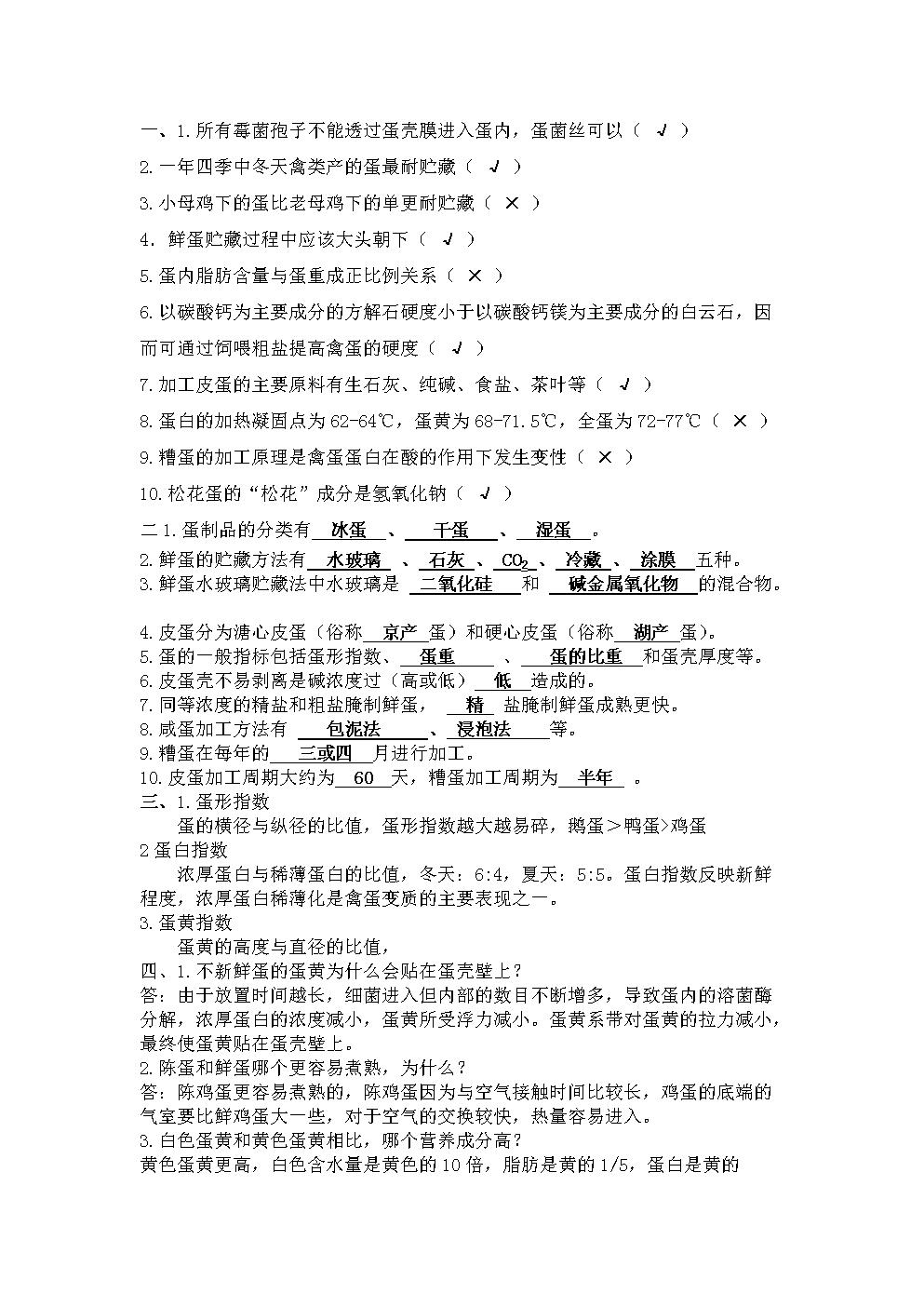 禽蛋制品与加工期末试卷及答案.doc