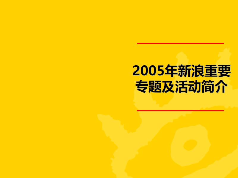 新浪重要专题绍活动简介.pdf