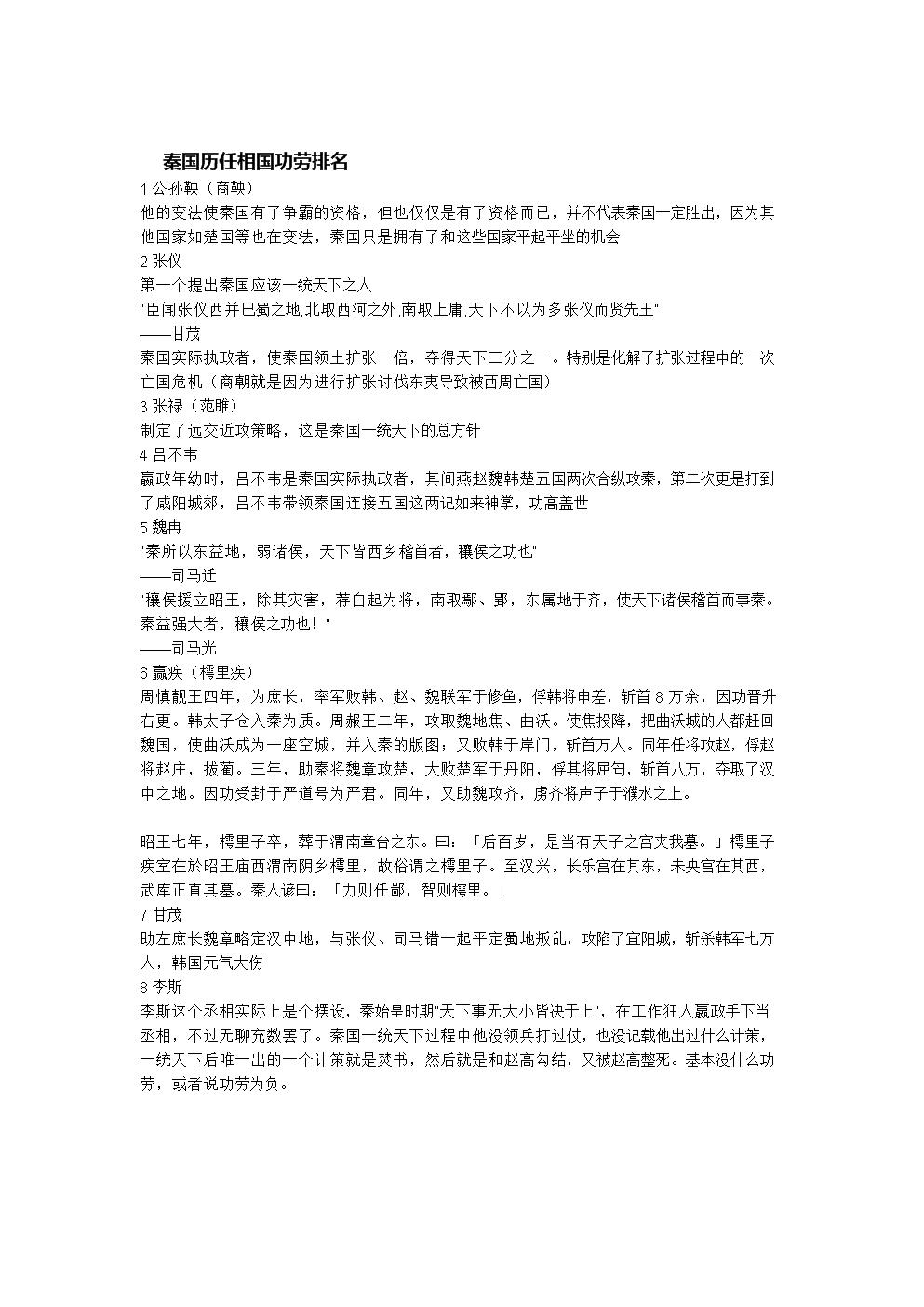 秦国历任相国功劳排名.doc