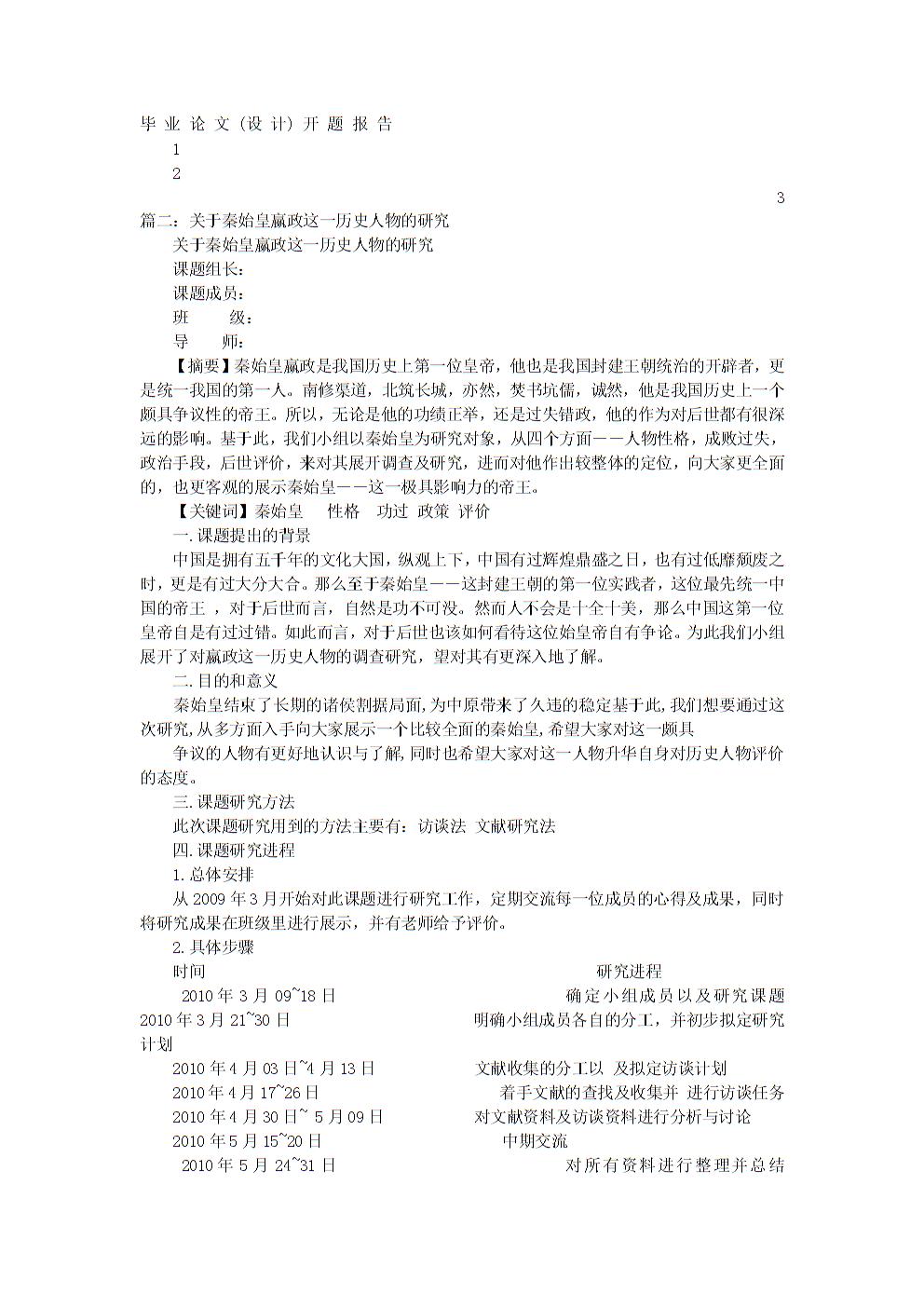 秦始皇开题报告.doc