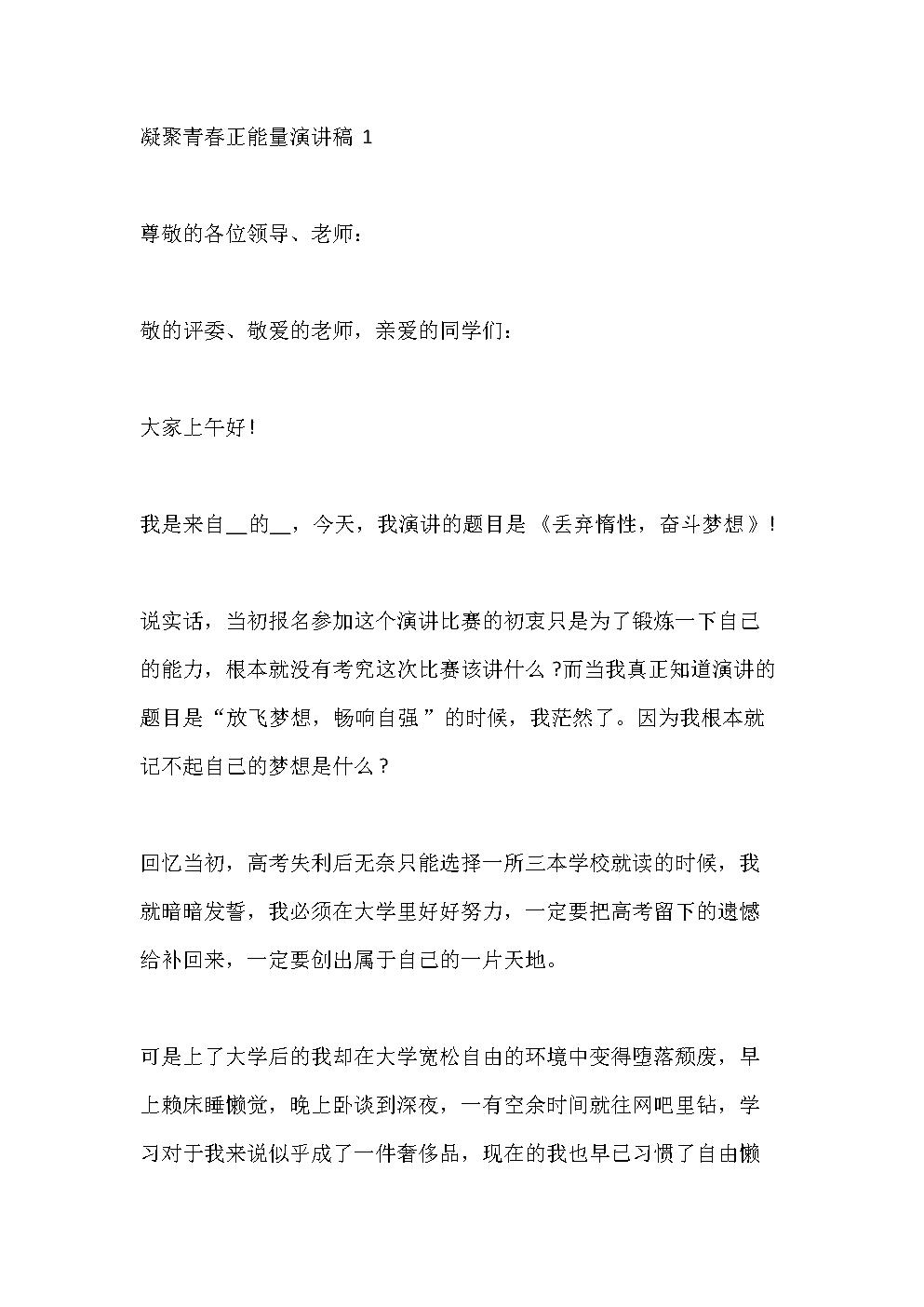 凝聚青春正能量演讲稿5篇.doc