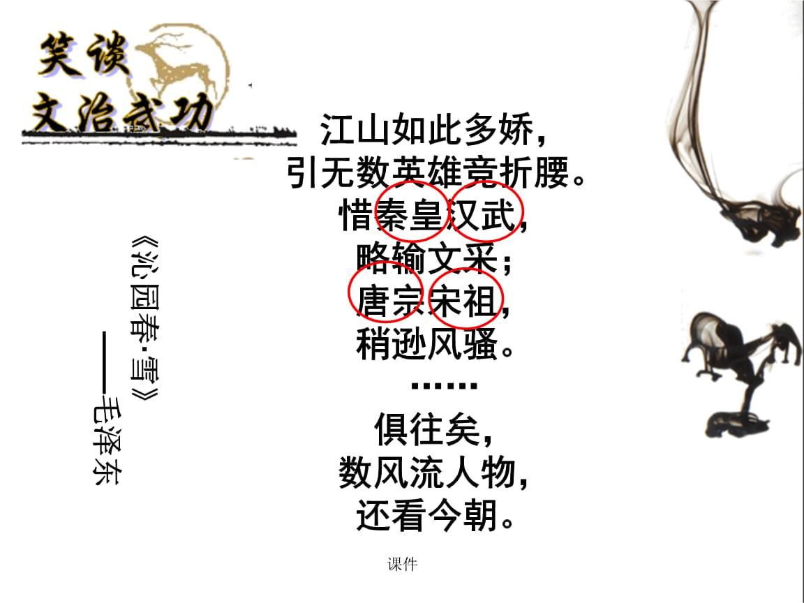 范文.列举秦始皇、汉武帝、唐太宗、宋太祖为加强统治所采取的措施,评价他们对历史进程产生的重要影响范文.ppt