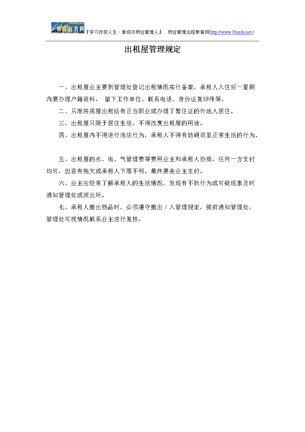 出租屋管理规定.doc