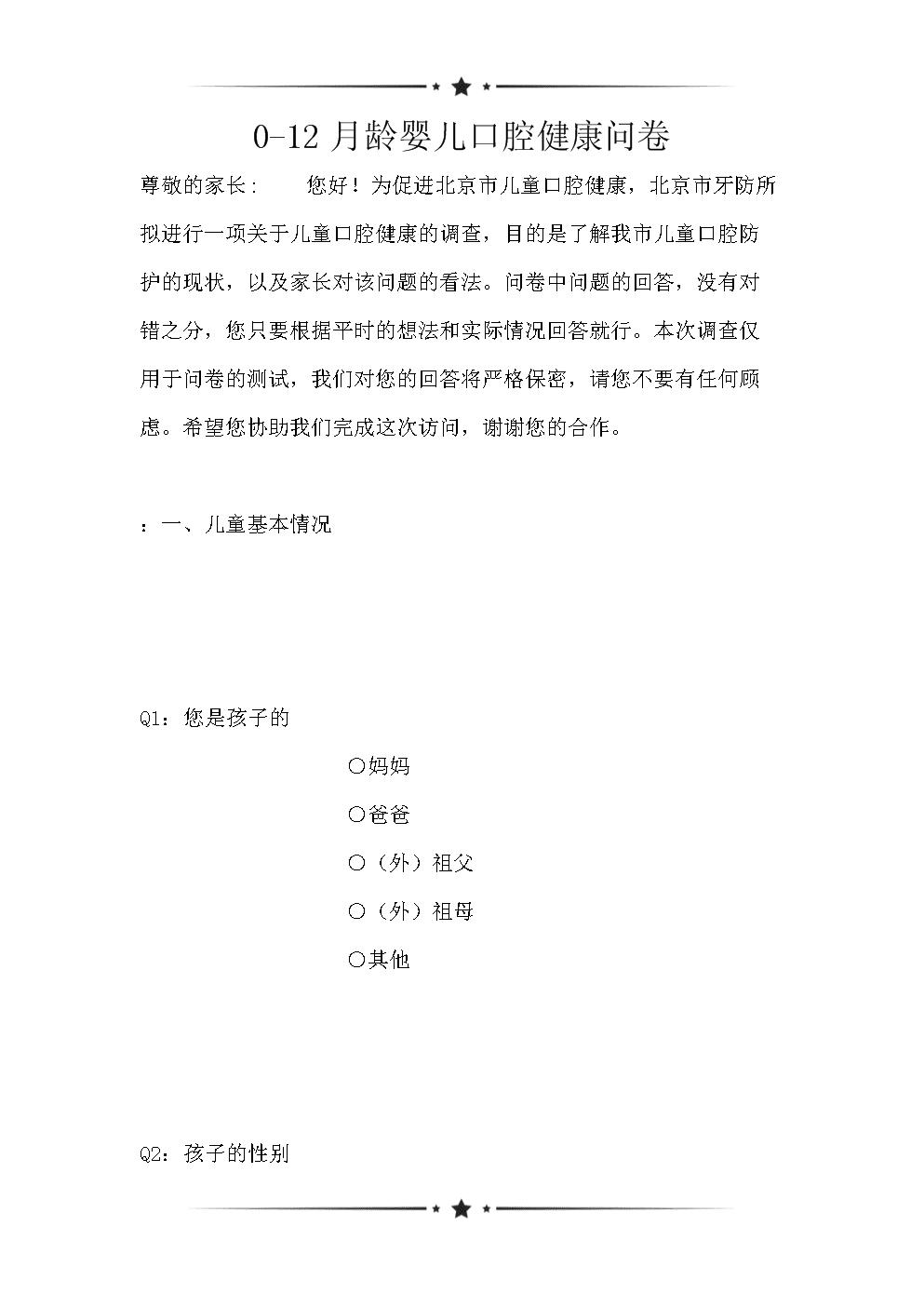 0-12月龄婴儿口腔健康问卷.doc