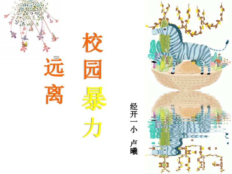 校园暴力微课PPT.pdf