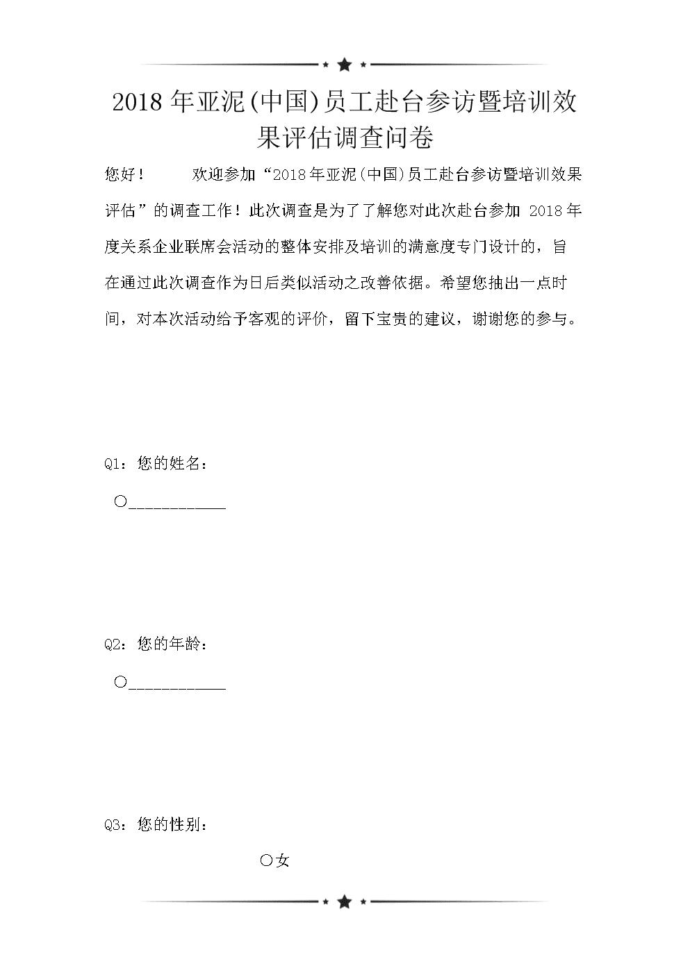 2018年亚泥(中国)员工赴台参访暨培训效果评估调查问卷.doc
