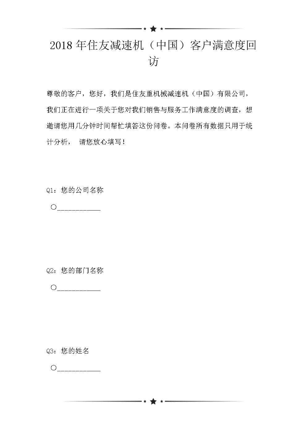 2018年住友减速机(中国)客户满意度回访.doc
