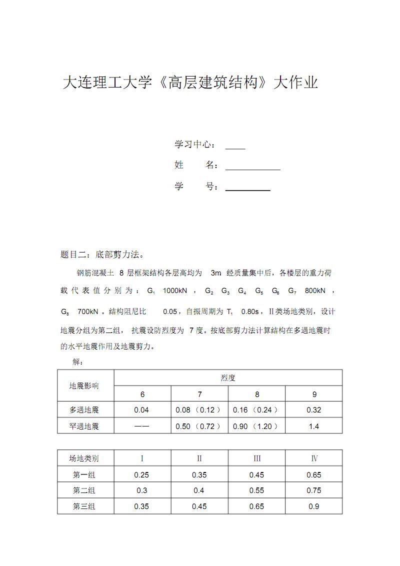 15大工《高层建筑结构》作业答案.pdf