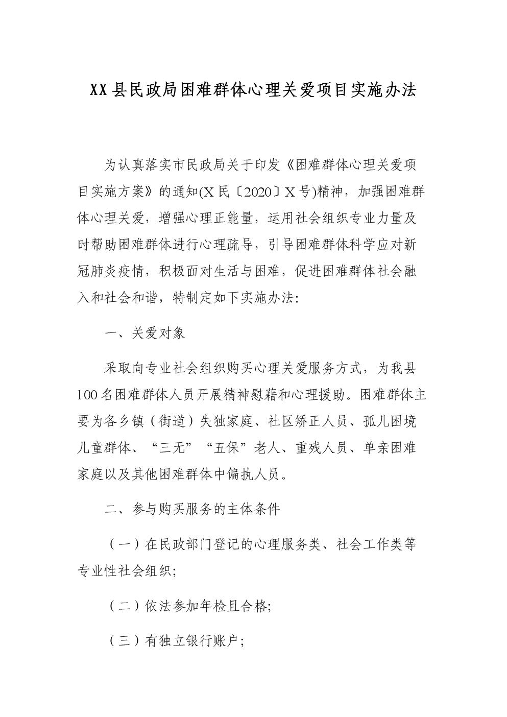 2020年县民政局困难群体心理关爱项目实施办法.docx