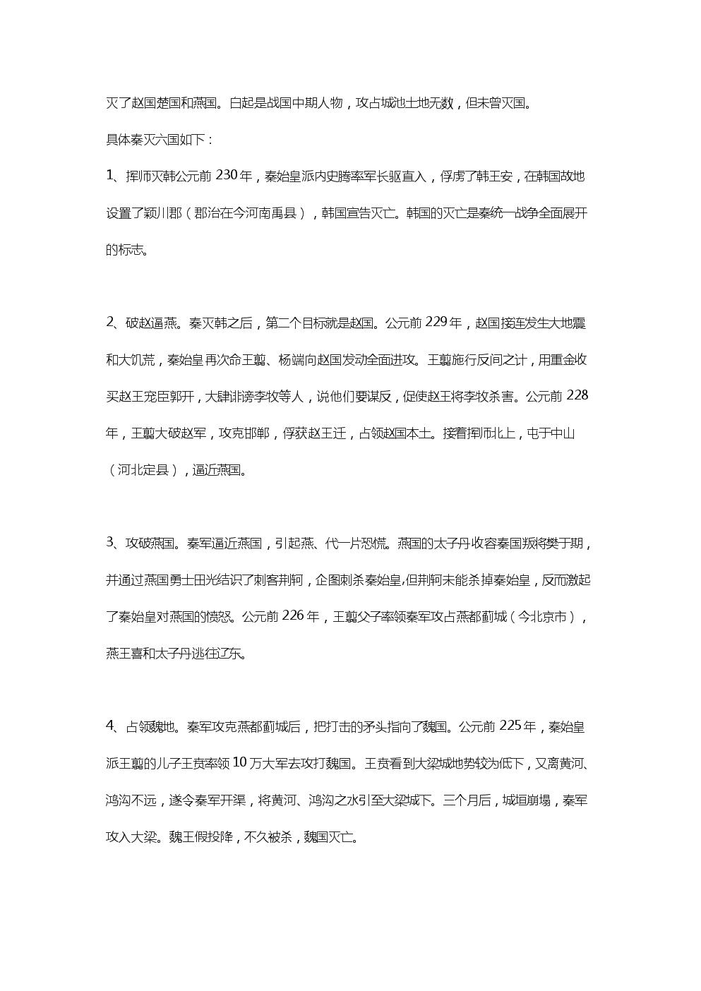 秦灭六国详解.doc