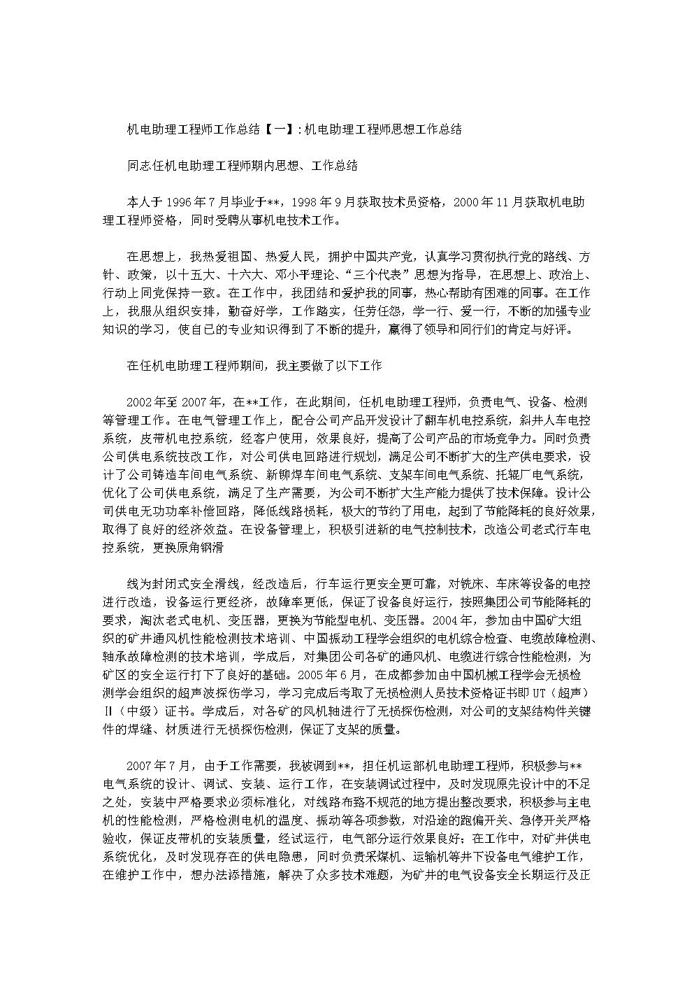 机电助理工程师工作总结范文.doc