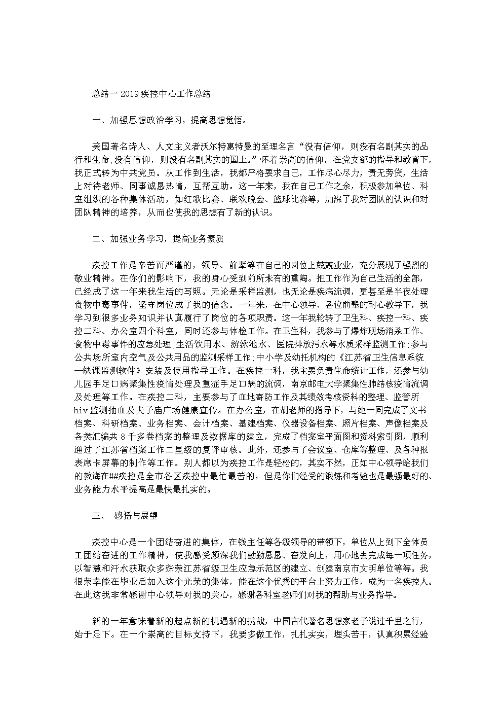 疾控中心行政办公室工作总结范本范文.doc