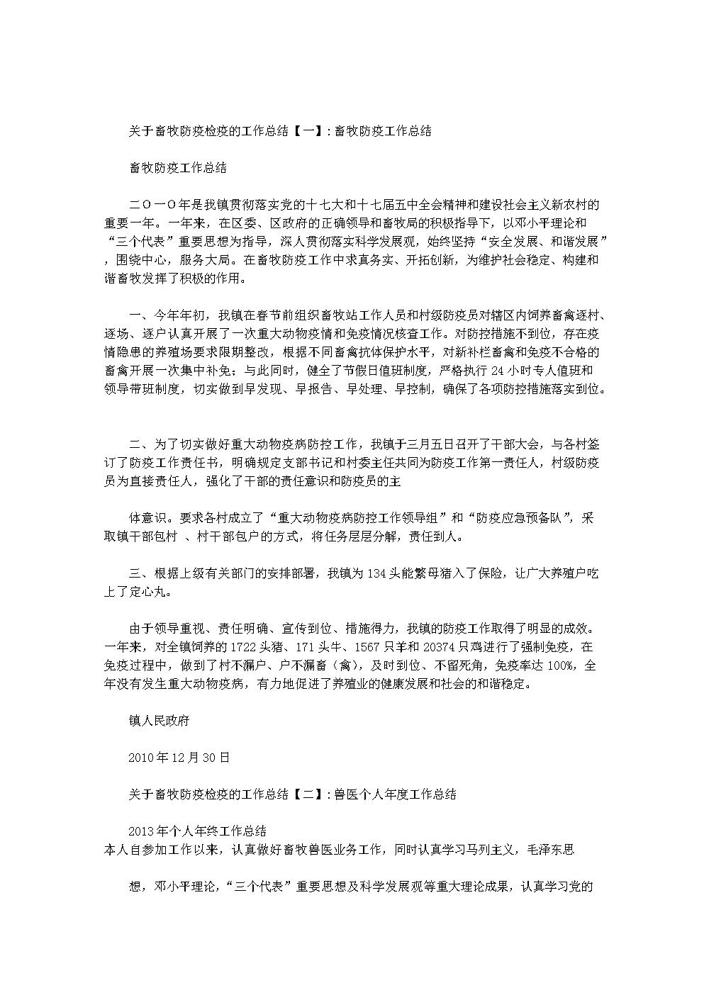 关于畜牧防疫检疫的工作总结范文.doc