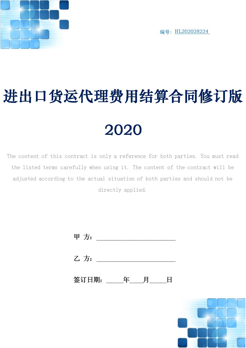 进出口货运代理费用结算合同修订版2020.docx