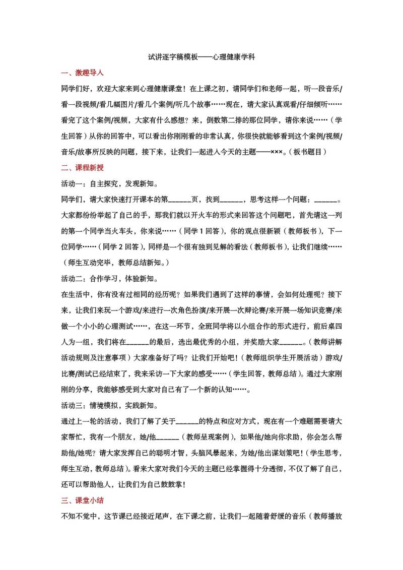 教师编、教师资格证试讲逐字稿模板——心理健康学科_.pdf