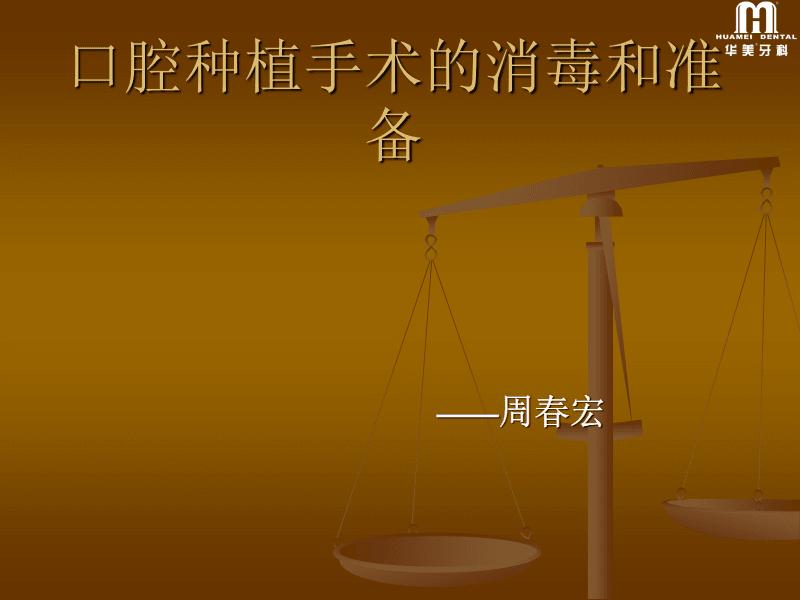种植牙消毒准备(周春宏).pdf