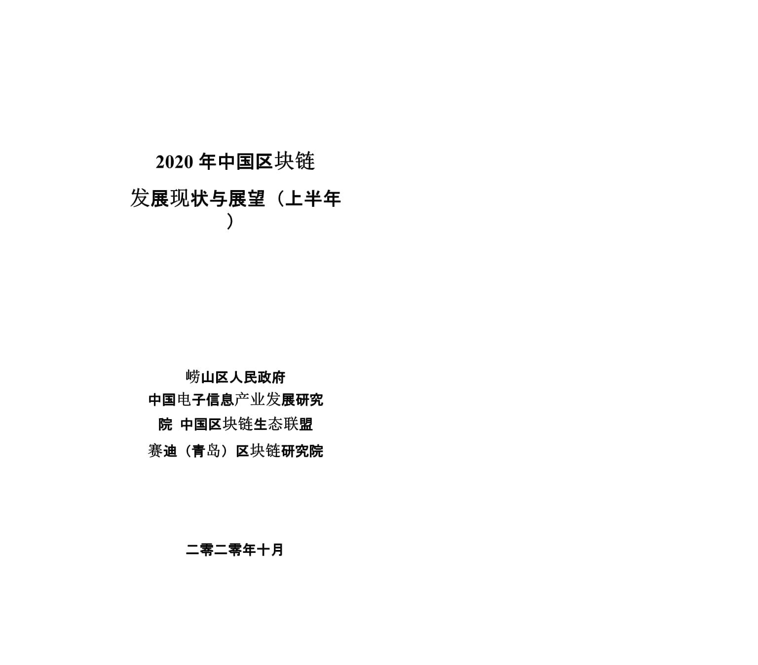 2020H1中国区块链发展现状与展望-赛迪.pptx
