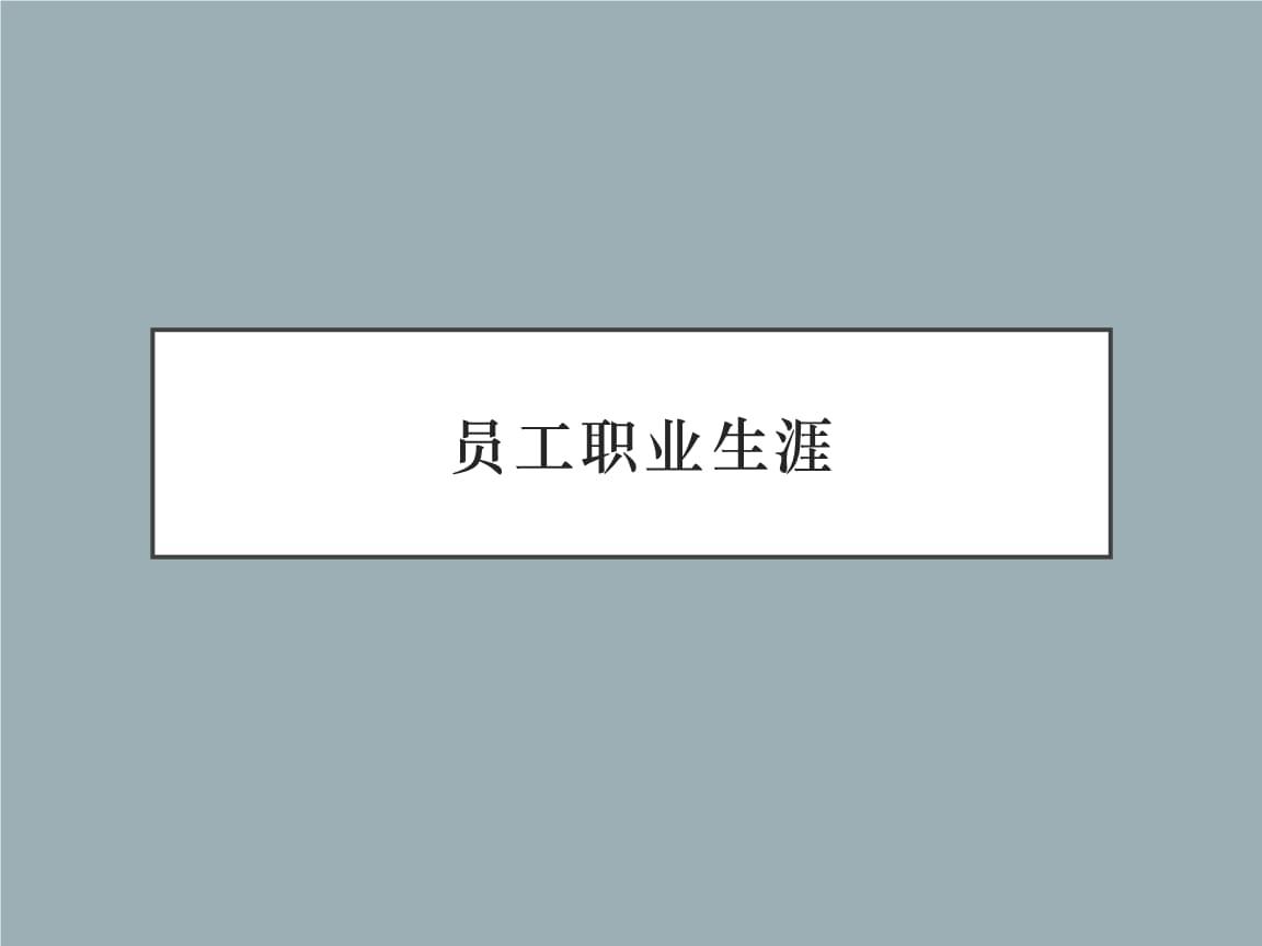 职业生涯规划授课课件.pptx