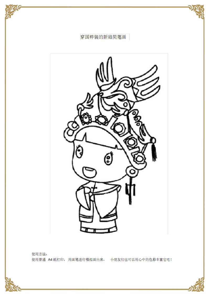 穿国粹装的新娘简笔画.pdf