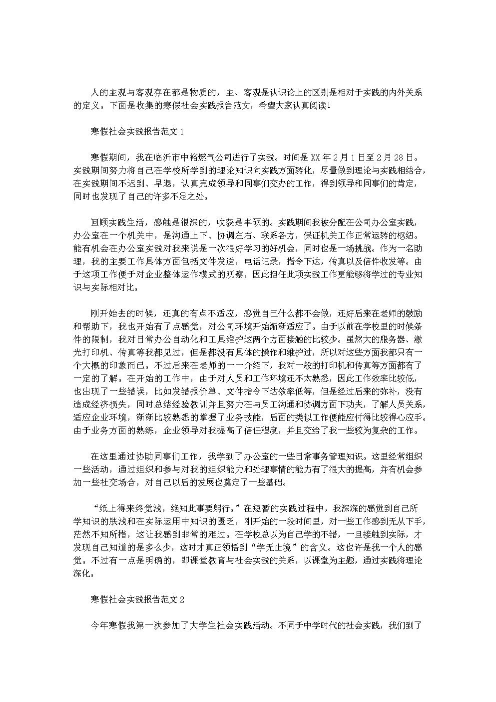 寒假社会实践报告范文2020.doc