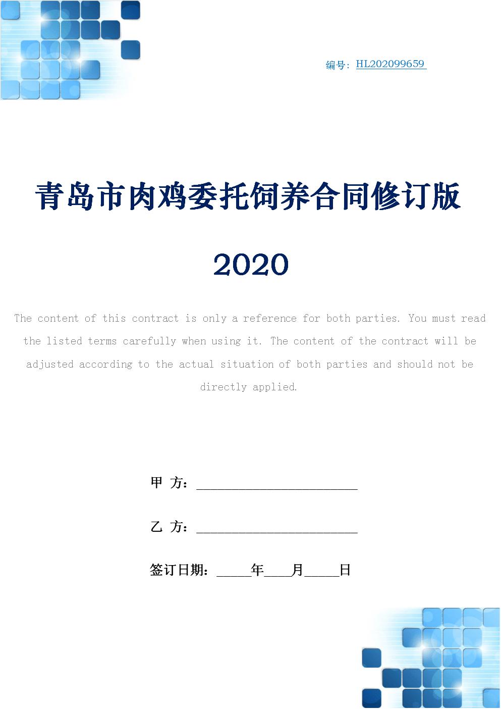 青岛市肉鸡委托饲养合同修订版2020.docx