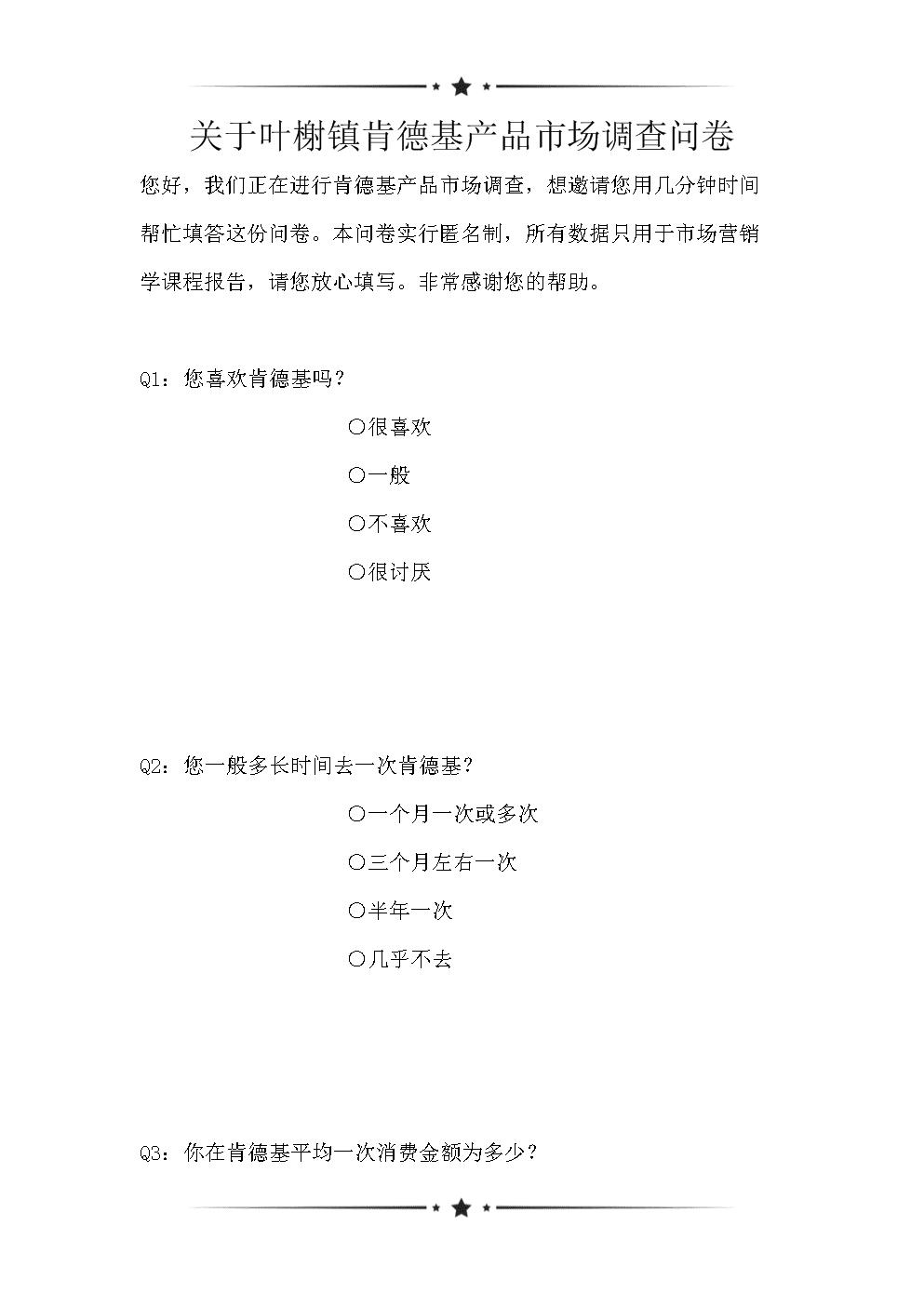 关于叶榭镇肯德基产品市场调查问卷.doc