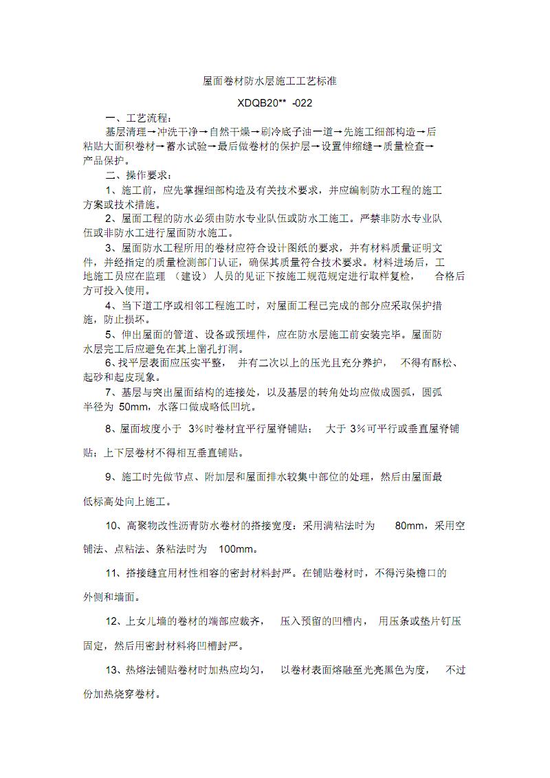 屋面卷材防水层施工 工艺标准.pdf