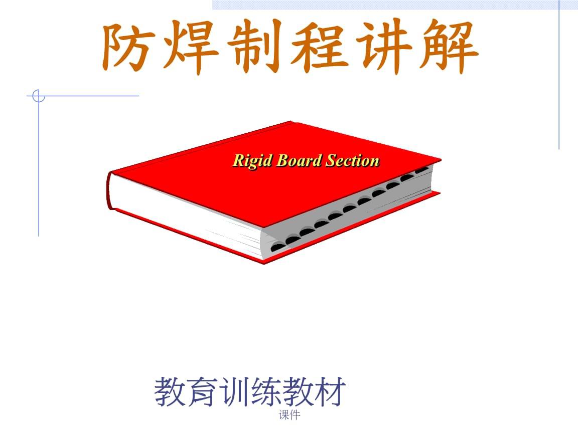 详细版PCB防焊工艺教材.ppt