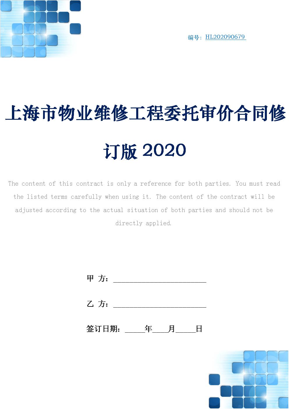 上海市物业维修工程委托审价合同修订版2020.docx