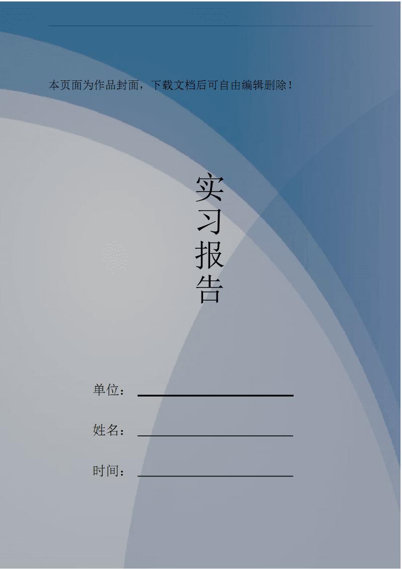 电压比较器 实验报告.pdf