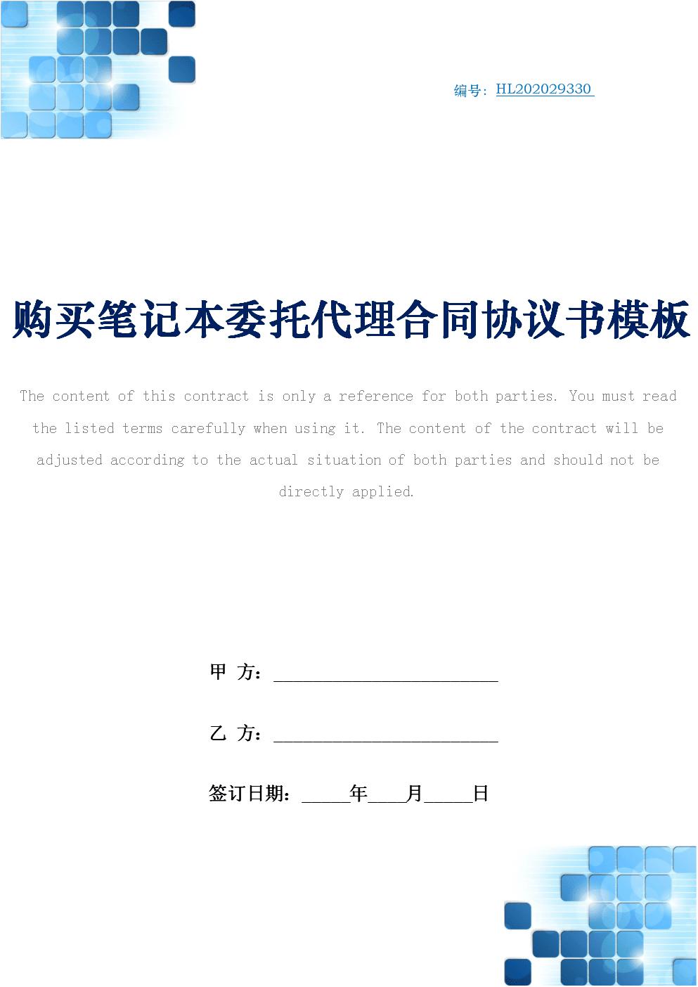 购买笔记本委托代理合同协议书模板.docx