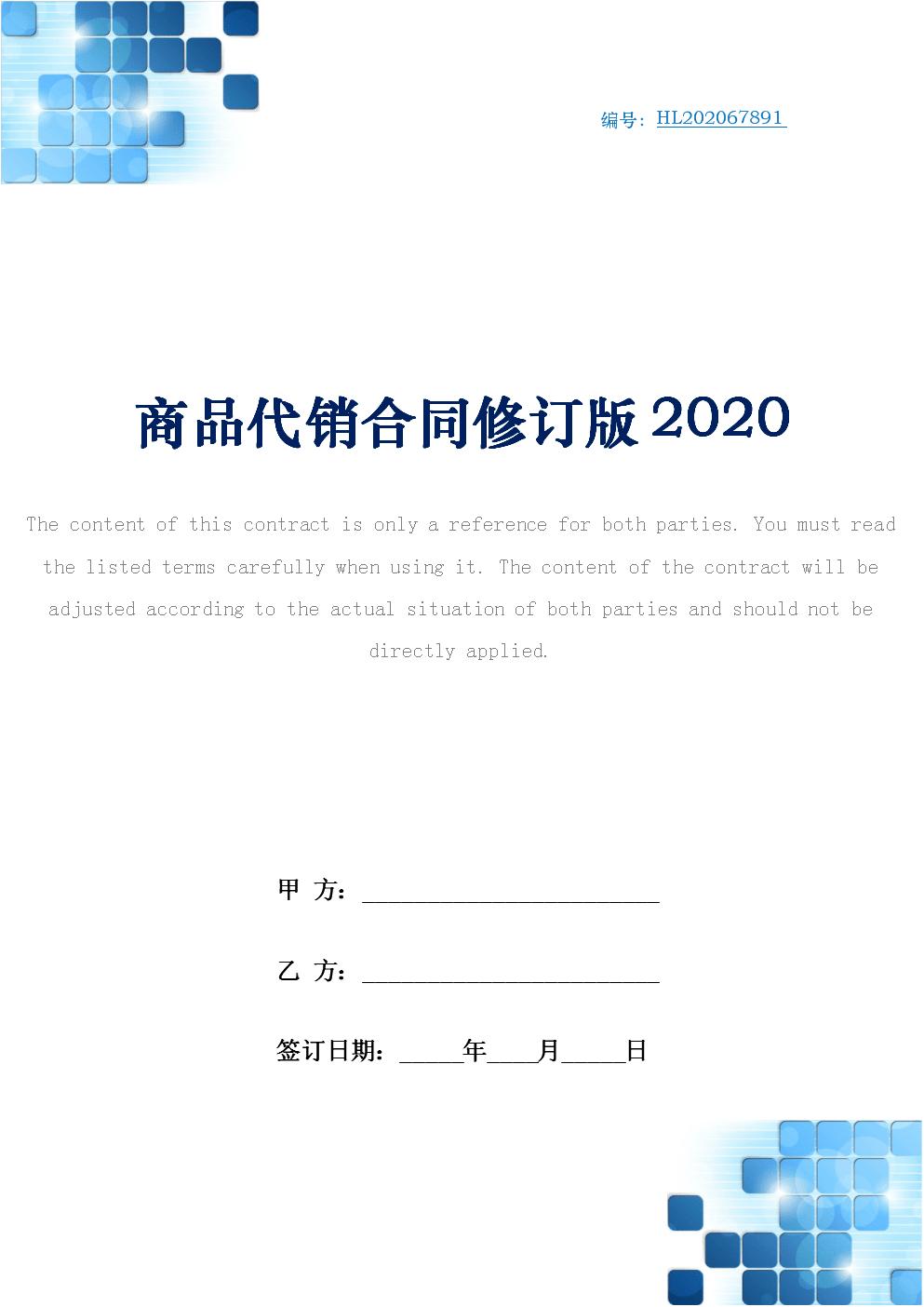 商品代销合同修订版2020.docx