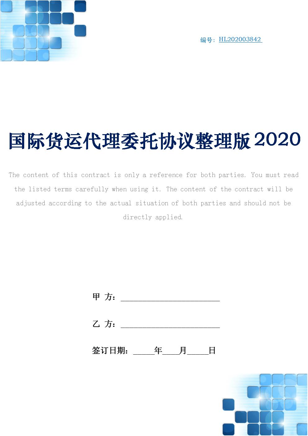 国际货运代理委托协议整理版2020.docx