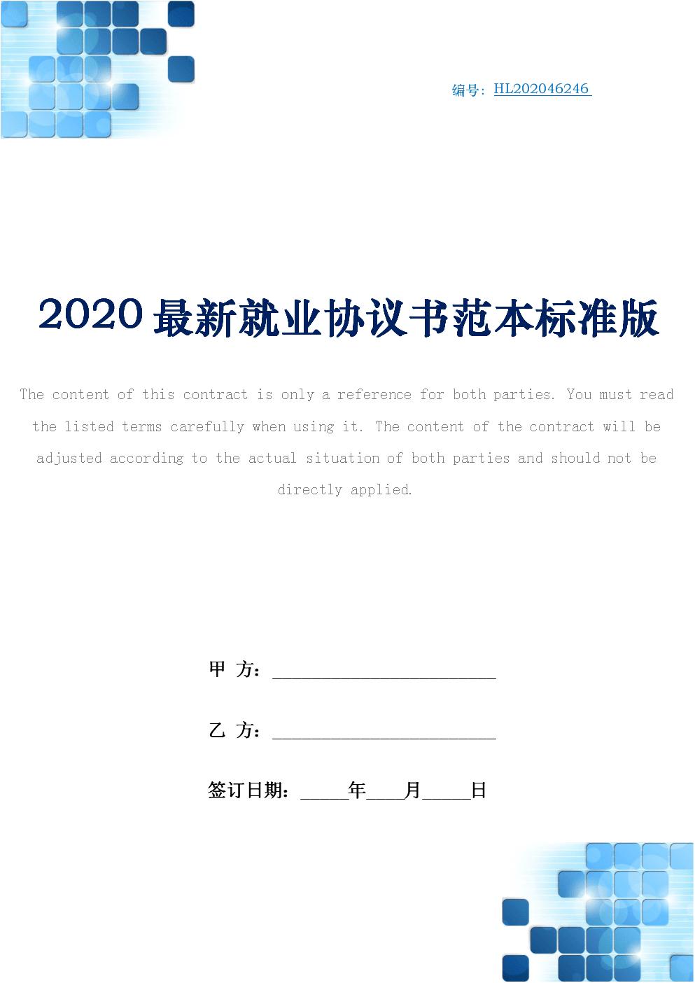 2020最新就业协议书范本标准版.docx