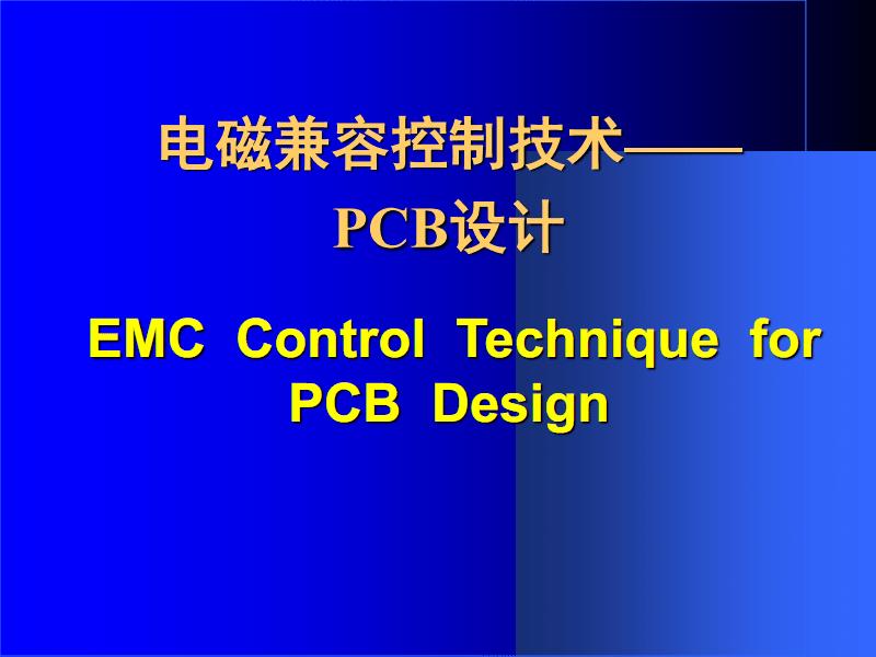 电磁兼容控制技术--PCB设计概述.pdf