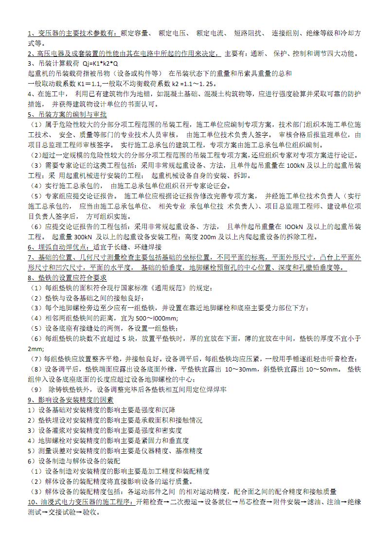 机电7页纸资料【推荐!!】.pdf
