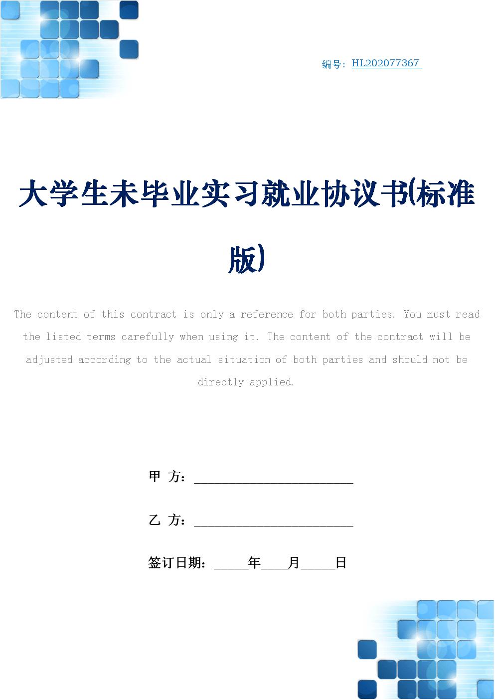 大学生未毕业实习就业协议书(标准版).docx