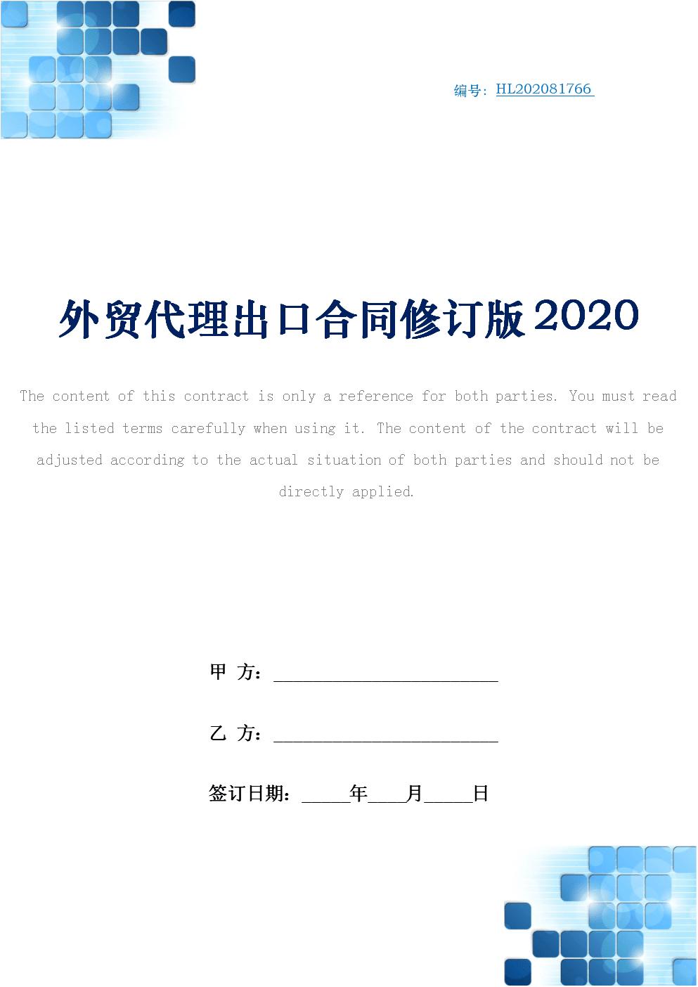 外贸代理出口合同修订版2020.docx
