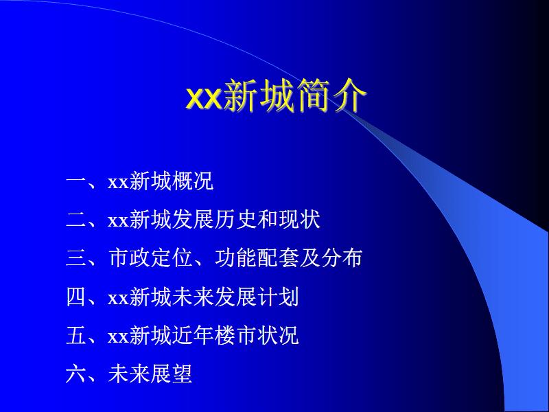 广州珠江新城发展历史和现状.pdf