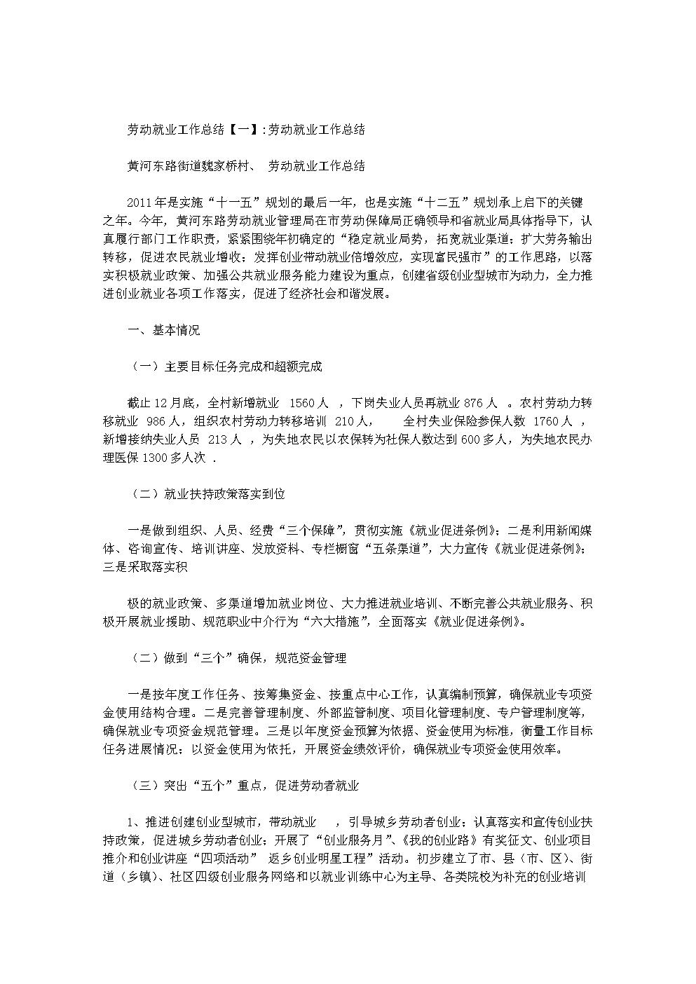 劳动就业工作总结范文.doc