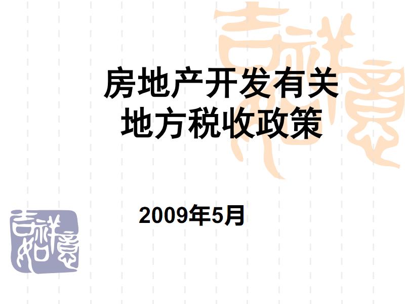 房地产开发有关地方税收政策.pdf