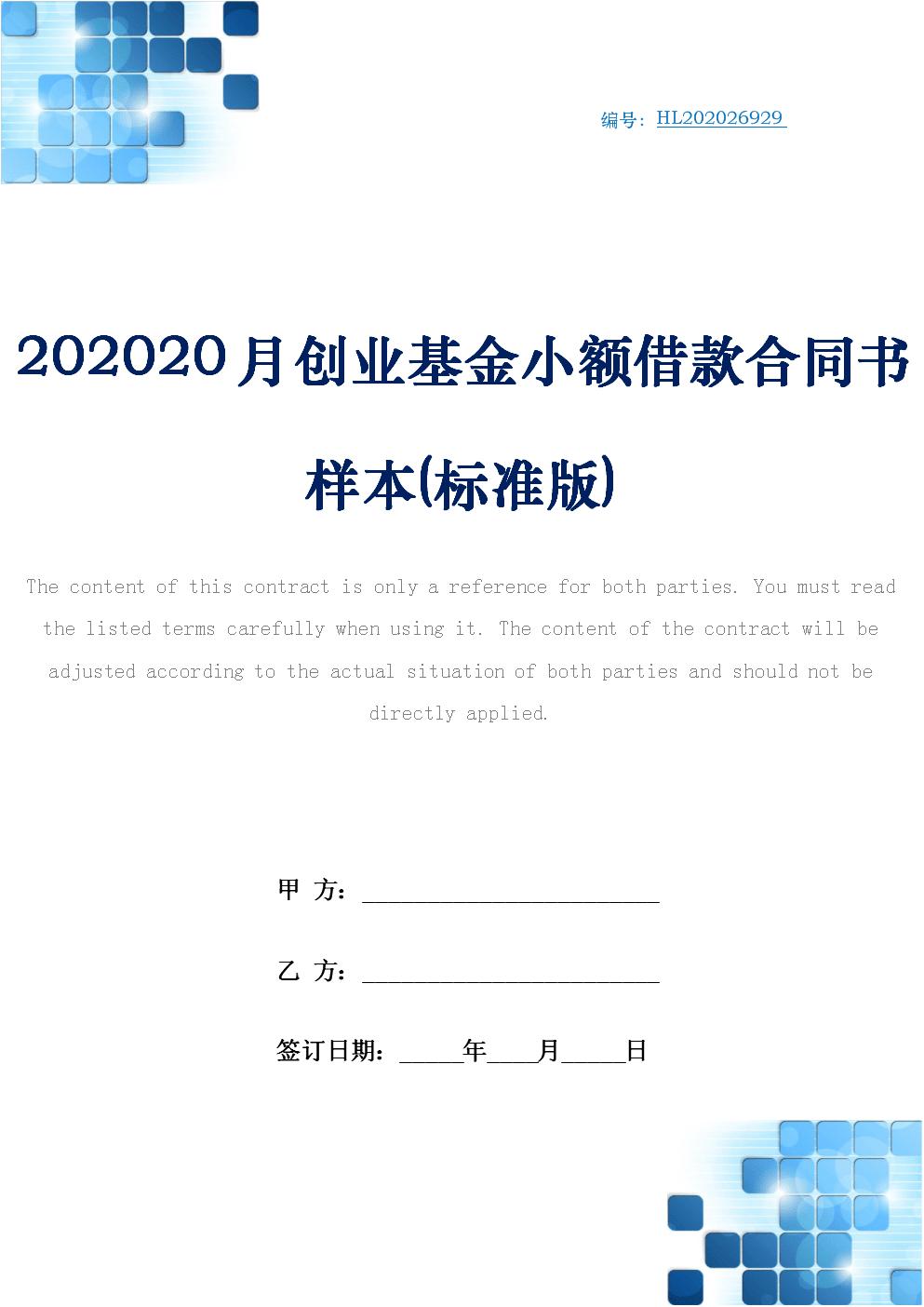 202020月创业基金小额借款合同书样本(标准版).docx