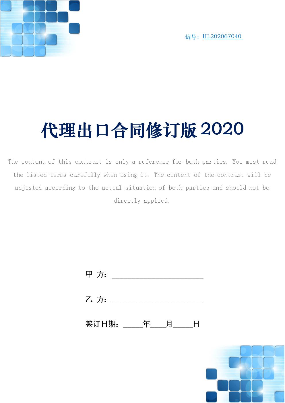 代理出口合同修订版2020.docx