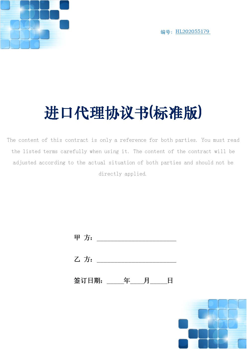进口代理协议书(标准版).docx
