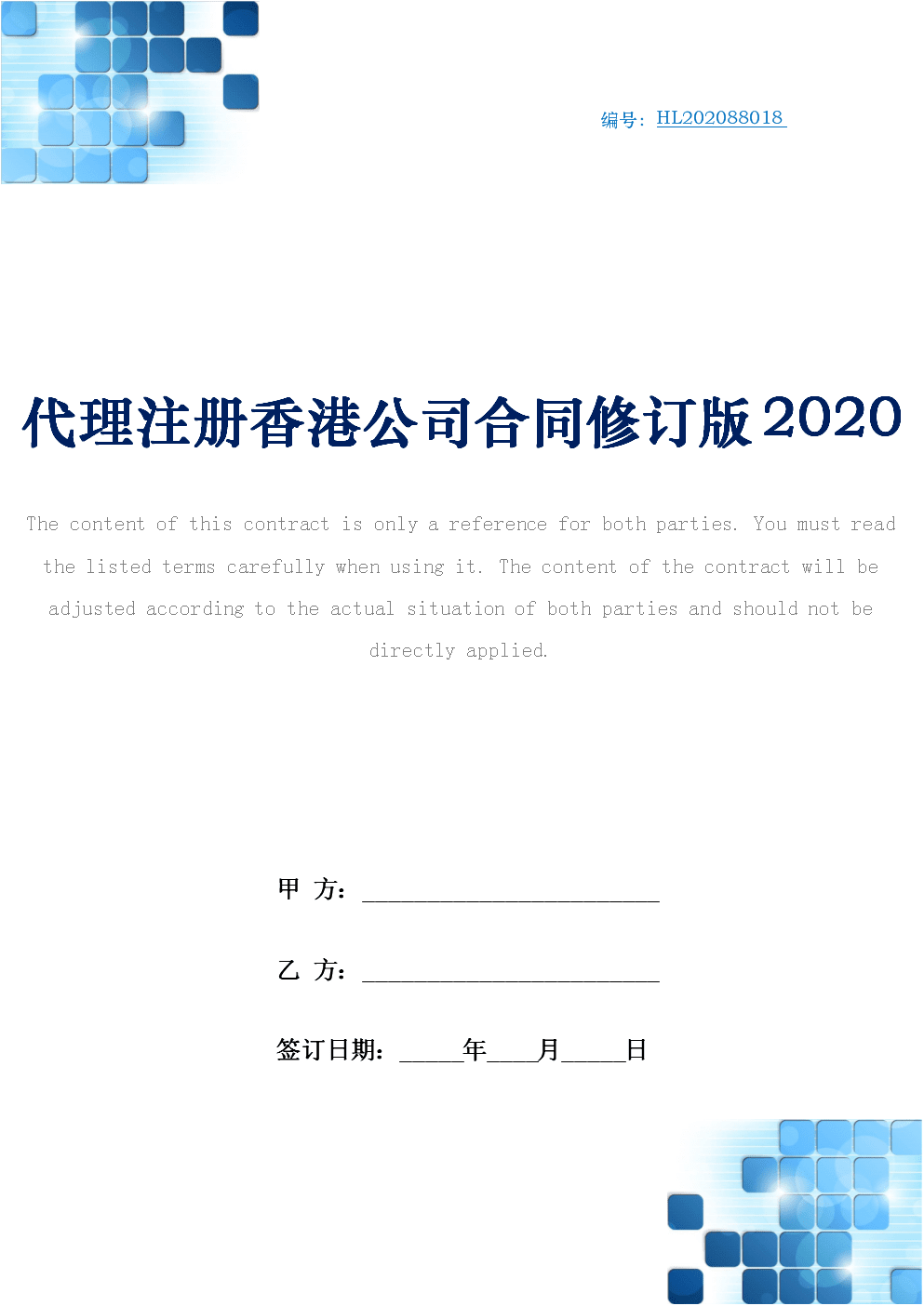 代理注册香港公司合同修订版2020.docx